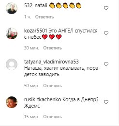 Коментарі, скріншот: Instagram (Могилевська)