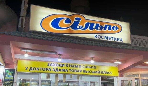 фото: Анна Романова / Фейсбук