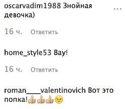 """Розпусна Астаф'єва показала голу попу всьому Instagram: """"Гаряча дівчинка"""""""