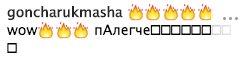 """Брежнєва покрутила попою в прозорому комбінезоні: """"Красиво, але ганебно"""""""