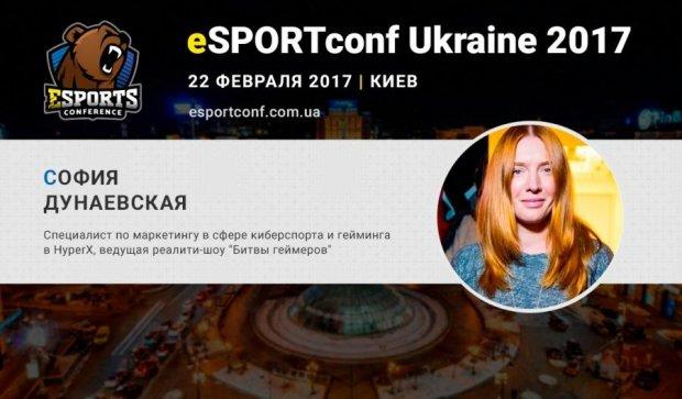 На кіберконференції в Києві досвідом розвитку бренду HyperX поділиться Софія Дунаєвська