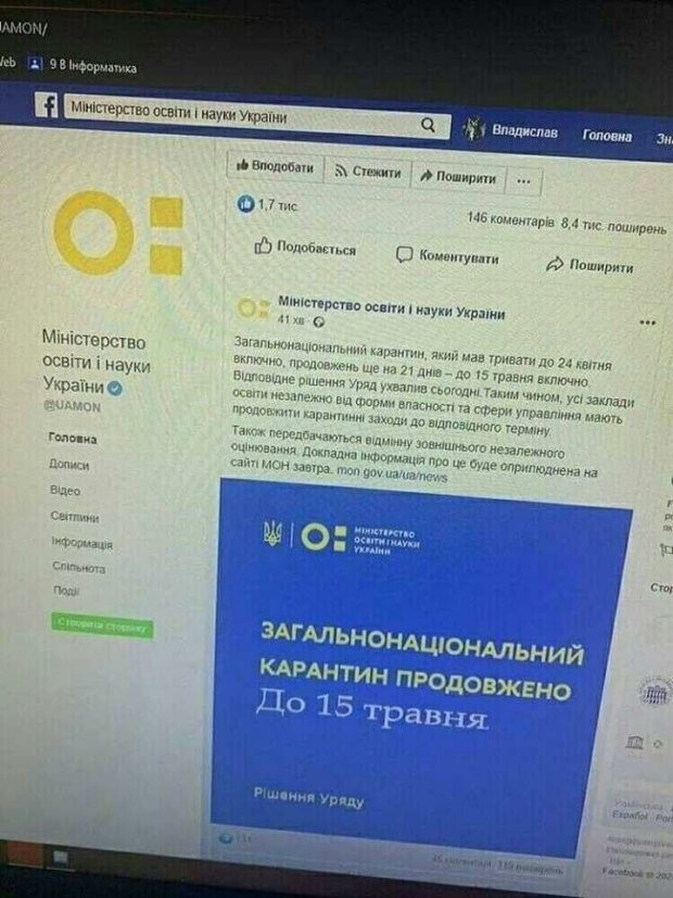 Фейк о продлении карантина, фото: Telegram-канал Klymenko Time