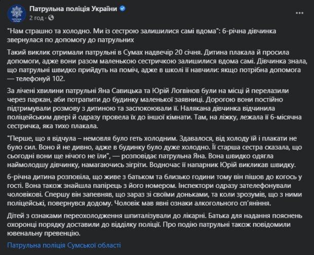 Патрульна поліція України, скріншот: Facebook