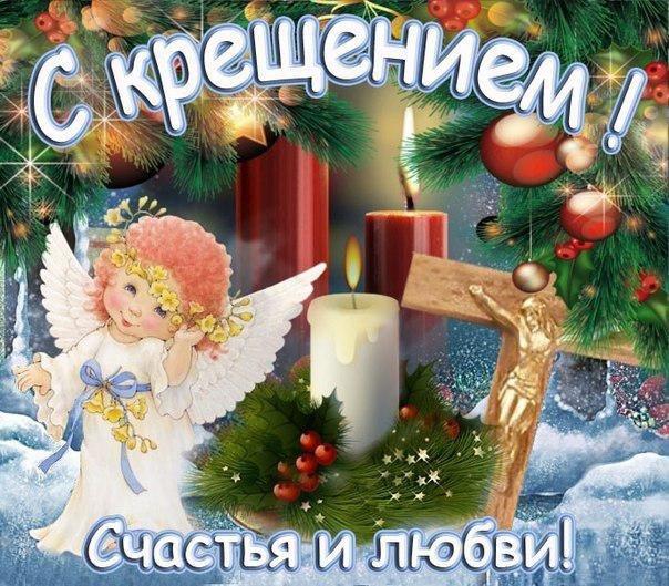 Поздравления с Крещением Господним 2019: лучшие открытки с праздником -  ЗНАЙ ЮА