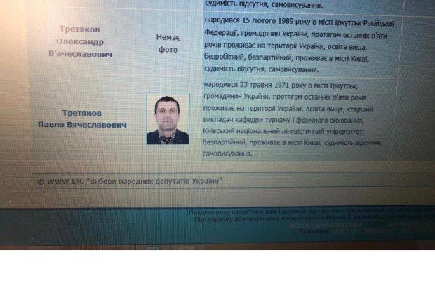 Атака клонів: на столичному окрузі балотуються два рідних брата - однофамільці депутата Третьякова
