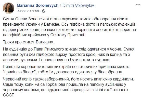 Скріншот: facebook / marianna.soronevych