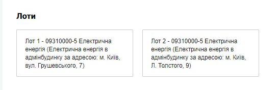 Тендер - скріншот