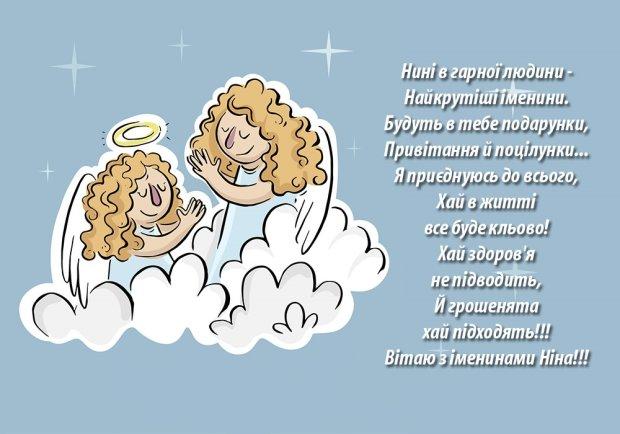 Привітання з Днем ангела Ніни: листівки і вірші - ЗНАЙ ЮА