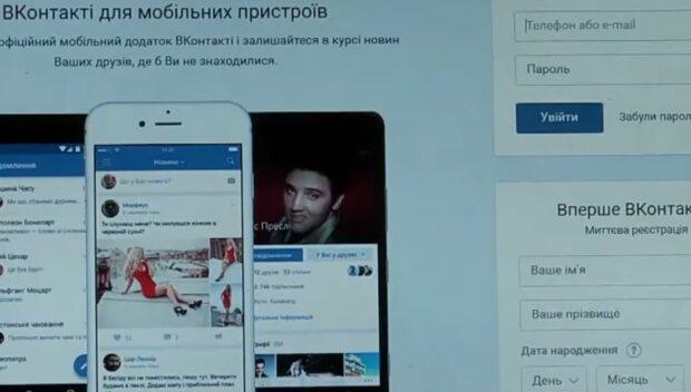 Вконтакте, скріншот: YouTube