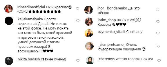 """Безсоромна Даша Астаф'єва підірвала Instagram фото без одягу: """"Дуже хвилюючі відчуття"""""""