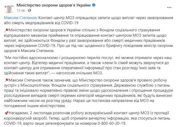 Скріншот: facebook.com/moz.ukr