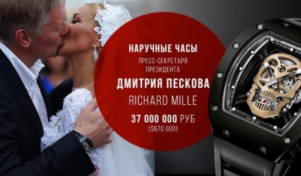На весіллі «бідний» Пєсков засвітив годинник за 600 тисяч доларів