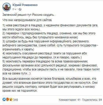 Публикация Юрия Романенко, скриншот: Facebook