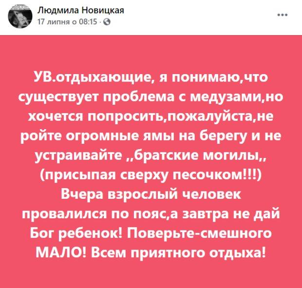 Скріншот: Улюблена Кирилівка / Фейсбук