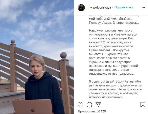 Звернення Наталії Поклонської, скріншот: Instagram