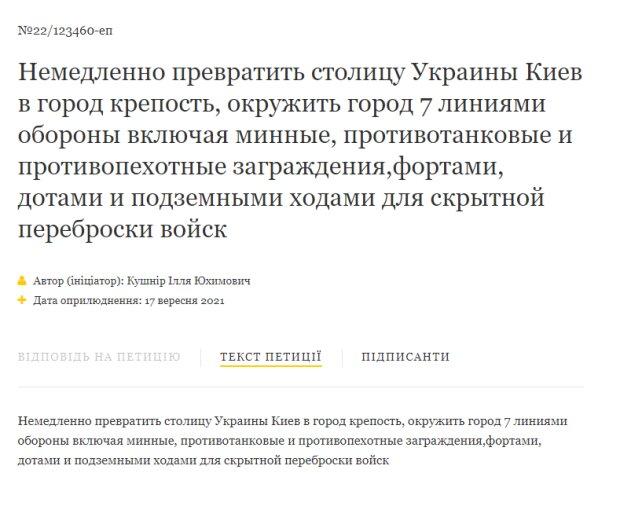 Петиция на Сайте Президента Украины: petition.president.gov.ua/petition