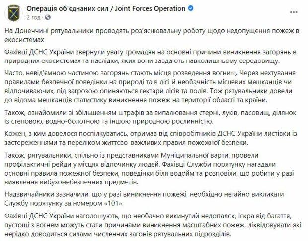 Публікація прес-служби штабу ООС, скріншот: Facebook
