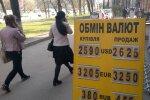 Обмен валют, фото Минфин