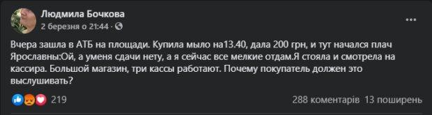 Українка про касирів в АТБ, скріншот: Facebook