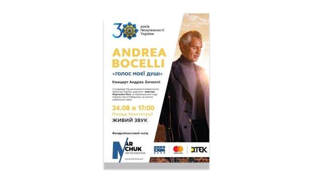 ДТЭК поддержал организацию благотворительного концерта Андреа Бочелли к 30-летию Независимости Украины