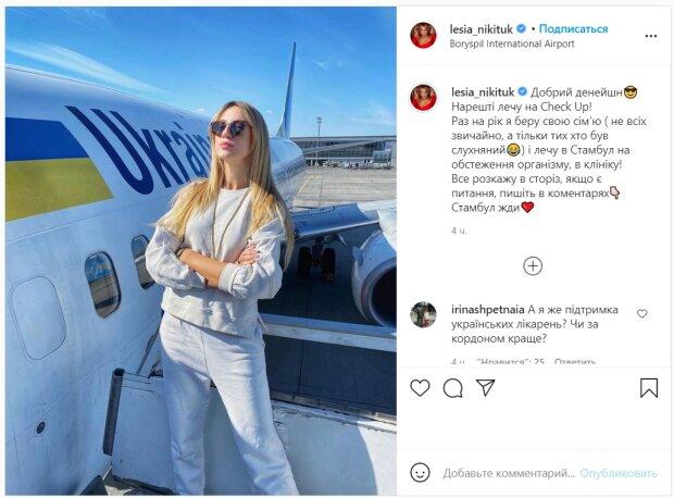 Публікація Лесі Нікітюк: Instagram lesia_nikituk