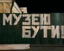 кто и почему препятствовал созданию музея на Почтовой площади