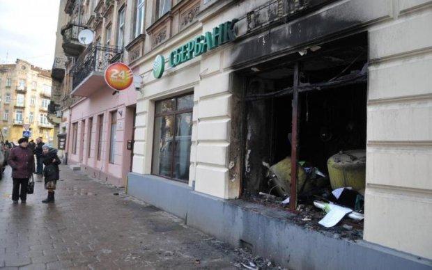 Красная месть: во Львове подожгли российский банк