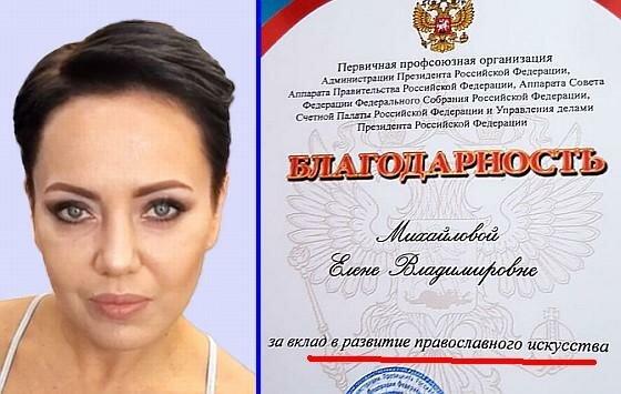 Російська порнозірка Олена Михайлова, подяка від Путіна