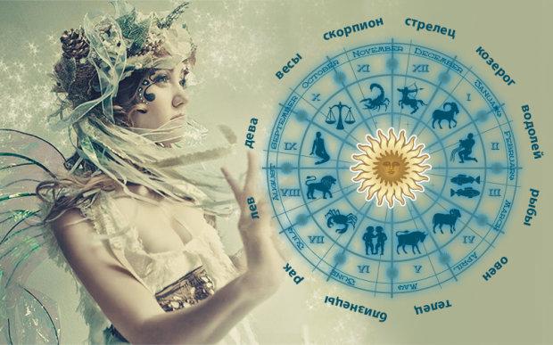 гороскоп на 31 января