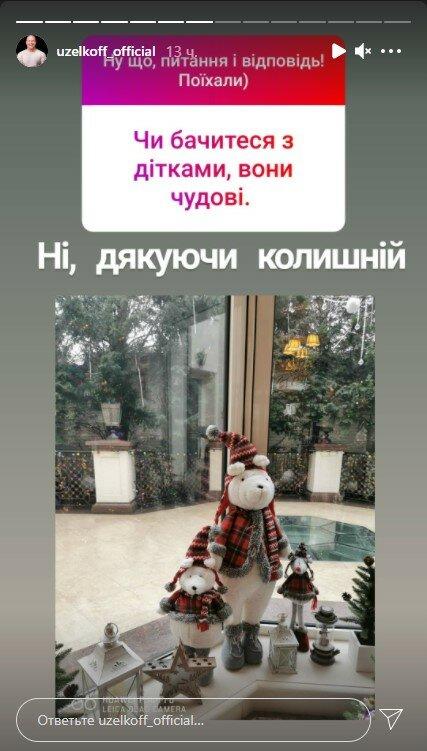 Вячеслав Узелков, фото: Instagram Stories