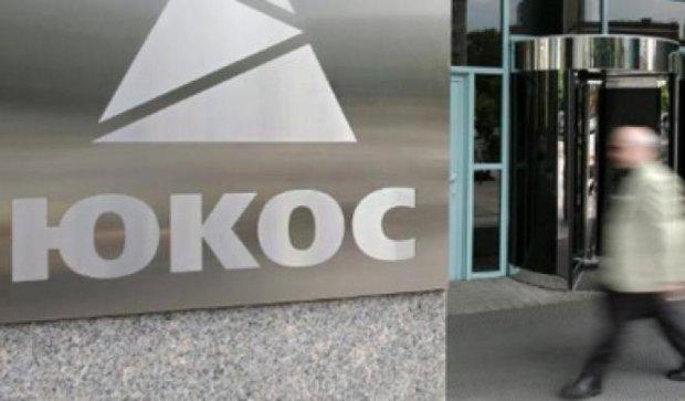 Западные суды конфискуют российские  активы по делу ''Юкоса''