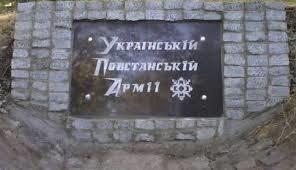 Вандалы в Харькове жестоко поиздевались над памятником УПА: вот как он теперь выглядит