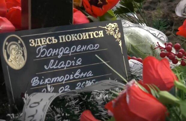 Могила Маши, скриншот: YouTube