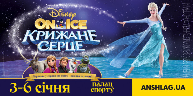 В Україні вперше покажуть оригінальне шоу Дісней