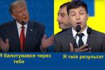 У Зеленського з Трампом один політтехнолог на двох? Президент США запозичив фрази в українського гаранта