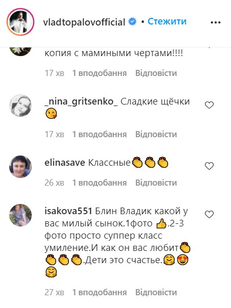 Коментарі, скрнішот: instagram.com/vladtopalovofficial/