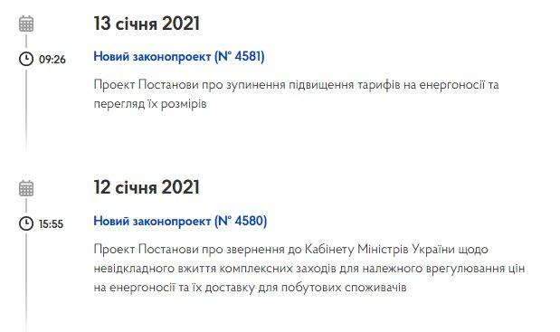 Законопроект ВРУ, тарифи - скріншот