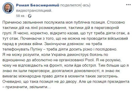 """Безсмертний накинувся на Зеленського після звільнення, згадав навіть Путіна: """"Виглядає як миша"""""""