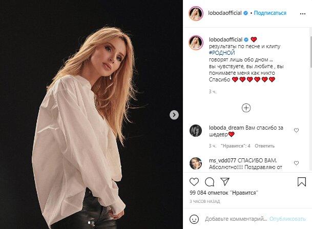 Лобода, скриншот: Instagram