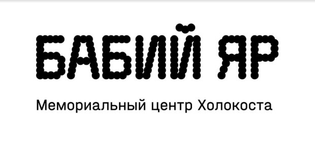 "Благотворительный фонд ""Мемориал Холокоста ""Бабий Яр"""