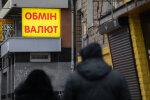 Обмін валют, фото: Сегодня