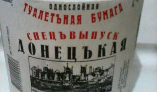 «ДНР» наладила производство собственной туалетной бумаги (фото)