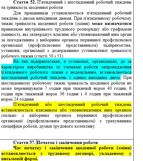 Законопроект - скріншот