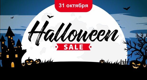 Глобальний розпродаж брендових речей на Хелловін від найбільшого інтернет-магазину одягу та взуття
