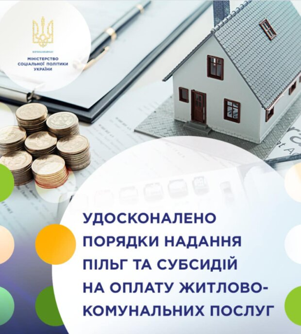 Скріншот: facebook.com/MLSP.gov.ua