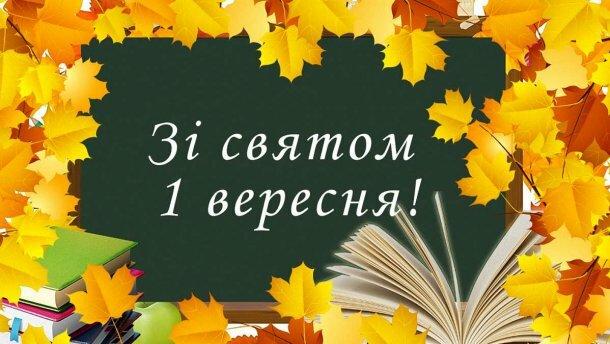 Поздравление с 1 сентября в стихах: лучшие примеры для детей и взрослых