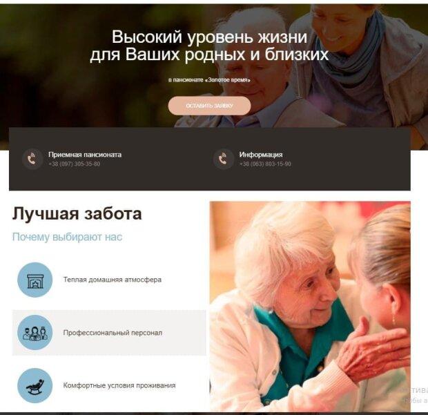 Скріншот сайту будинку престарілих