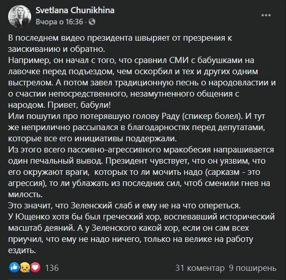 Публікація Світлани Чуніхіної, скріншот: Facebook