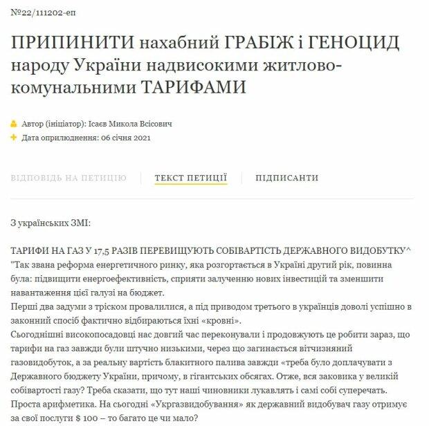 Петиція Миколи Ісаєва, скріншот: petition.president.gov.ua