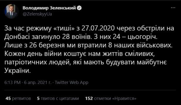 Пост Володимира Зеленського в Twitter / скріншот